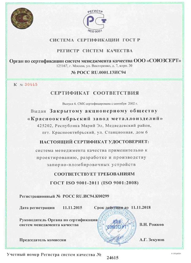 Сертификат RU.ИС94.К00299